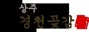 상주경천곶감